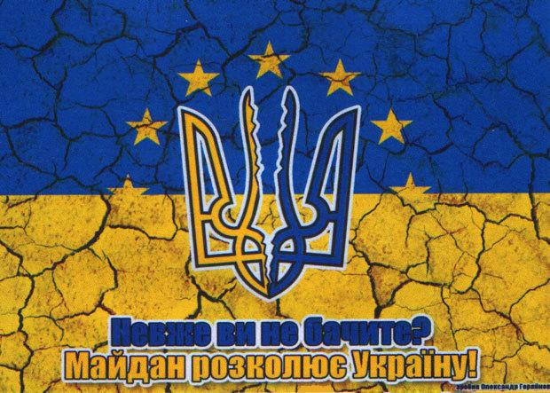 Киев успешно делает западных лидеров клоунами. Письмо из Одессы