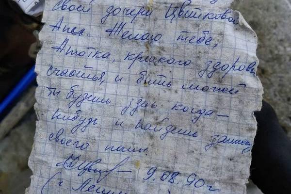 Альпинисты на горе в Якутии нашли письмо 30-летней давности