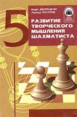 Дворецкий Марк, Юсупов Артур «Развитие творческого мышления шахматиста»