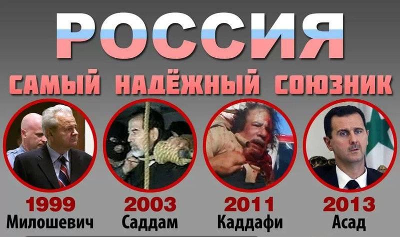 О «преданных союзниках» России
