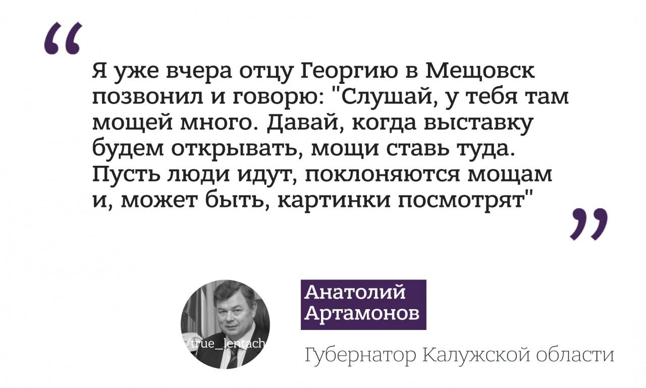Мощно! Российский губернатор пообещал найти рассказавших о его идее с мощами «козлов»