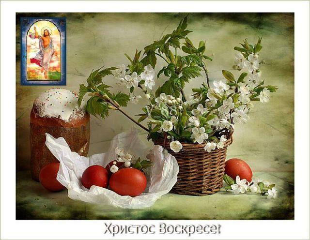 Со светлым Христовым воскресением!