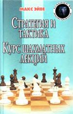 Эйве Макс «Стратегия и тактика. Курс шахматных лекций»