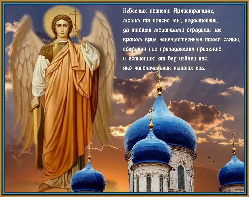 Поздравления с днём михаила архангела