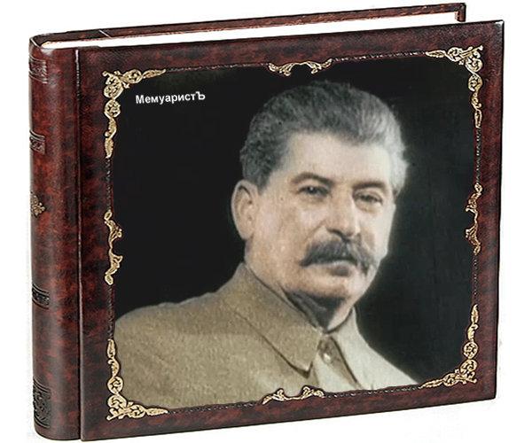 Несколько рассказов о Сталине 14