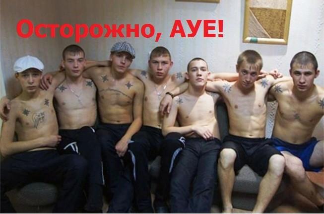 Кто стоит за опасной молодёжной субкультурой в России, известной под аббревиатурой АУЕ?!