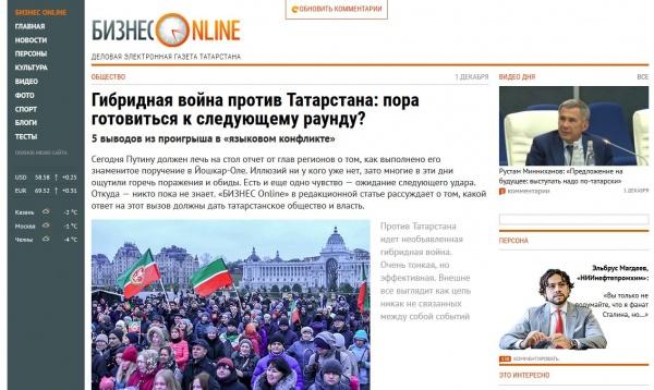 Несмешно: рупор Казанского кремля объявил России «гибридную войну»