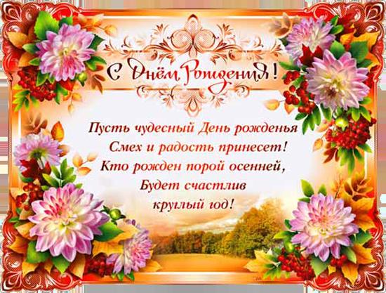 Поздравление с днем рождения для тех кто родился в сентябре