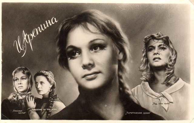 Легенды советского кино: Ия Арепина