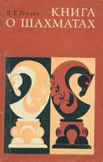 Рохлин Яков Герасимович «Книга о шахматах»