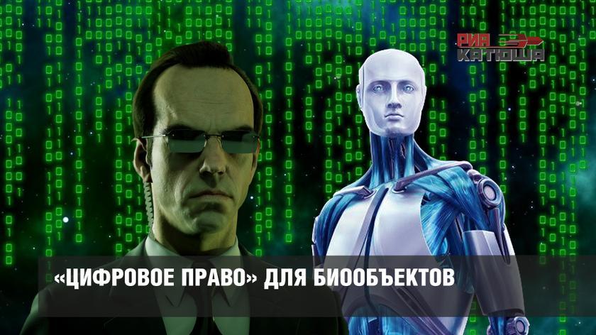 «Цифровое право» для биообъектов