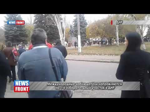 Международные наблюдатели направляются на 1-й избирательный участок в ДНР