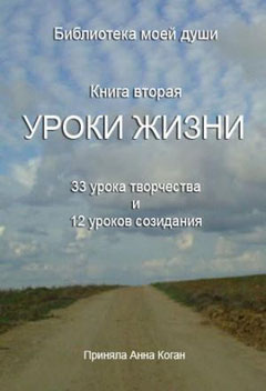 УРОКИ ЖИЗНИ. 10-11-12.
