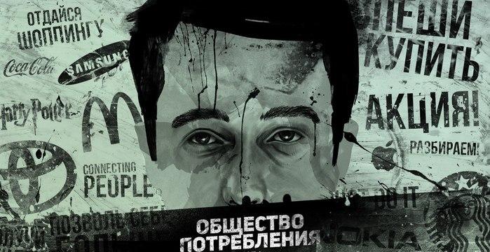 ТЕХНОЛОГИЯ СОЗДАНИЯ ОБЩЕСТВА ПОТРЕБЛЕНИЯ В РОССИИ