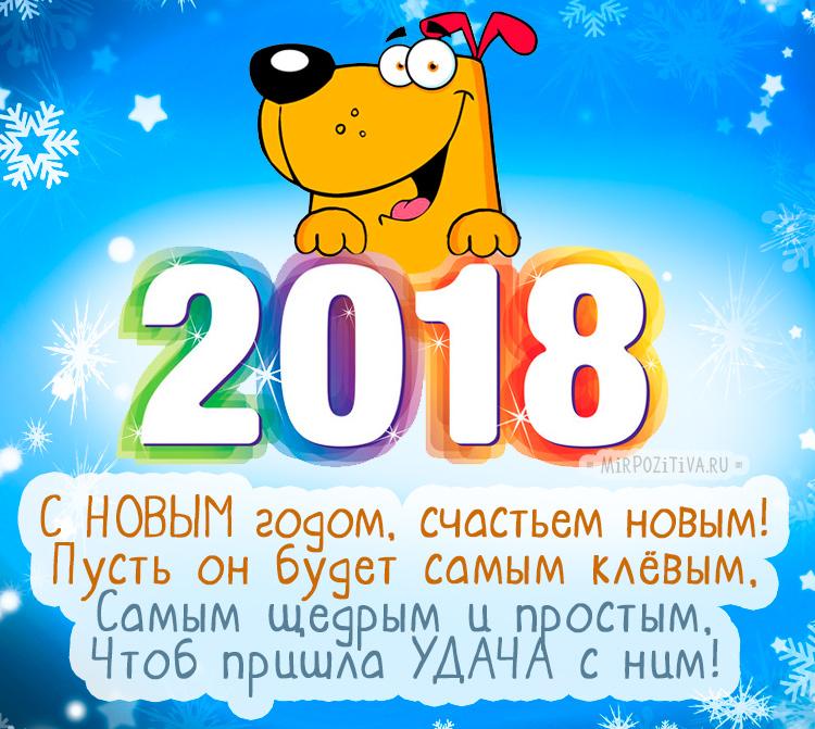 Говорят, под Новый год, что ни пожелается... Давайте пожелаем друг другу всякого разного хорошего!