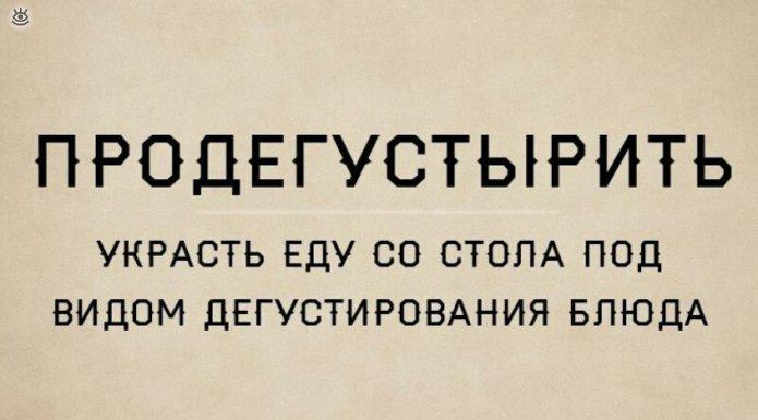 Новые русские словечки 26
