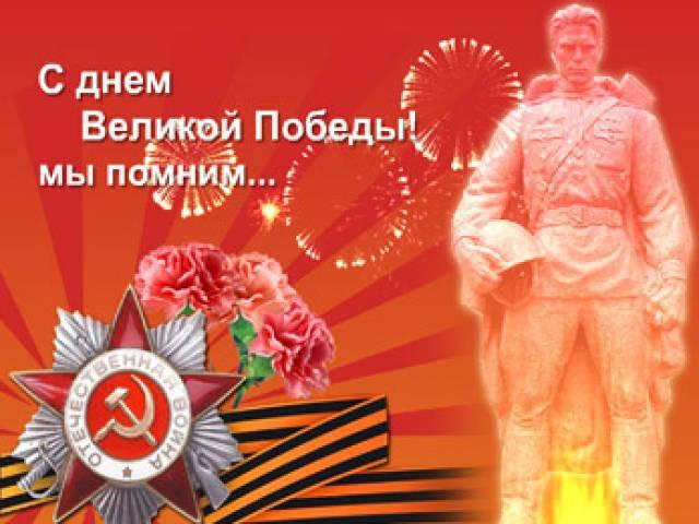 Поздравляем с днем Великой Победы!