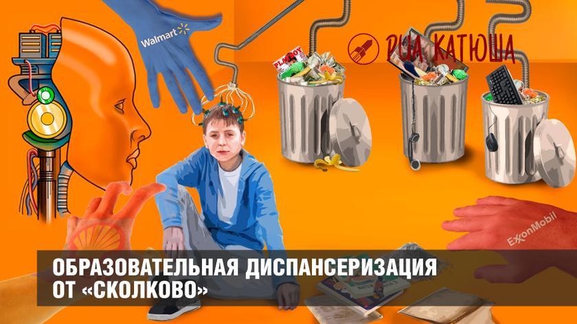 Образовательная диспансеризация от «Сколково»