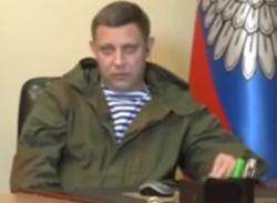 Захарченко обещает захватить…
