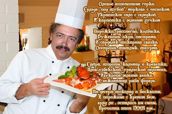 Прикольное поздравление с днём рождения мужчине повару