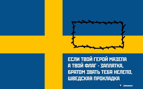 Рождение желто-голубого флаг…