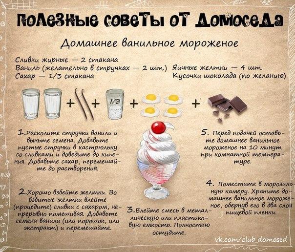 Как сделать домашнее ванильное мороженое?