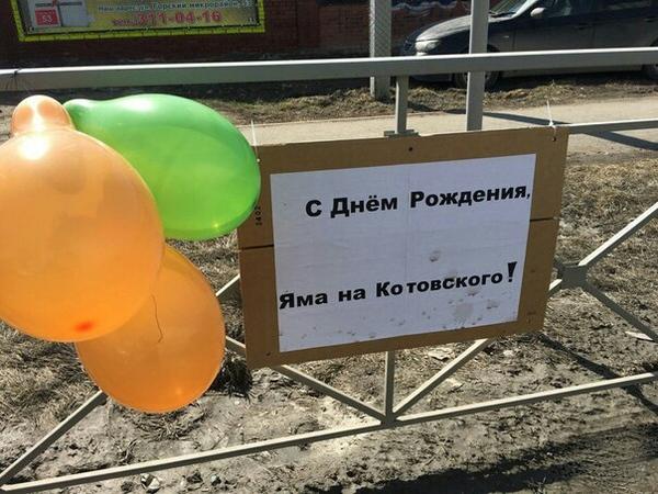 В Новосибирске поздравили с Днем рождения дорожную яму
