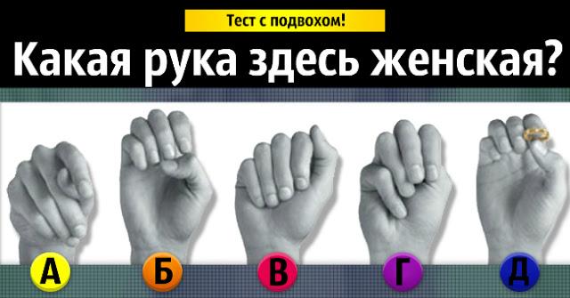 Тест на восприятие: Как вы думаете, какая из этих рук женская?