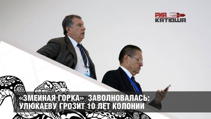 «Змеиная горка» заволновалась: Улюкаеву грозит 10 лет колонии