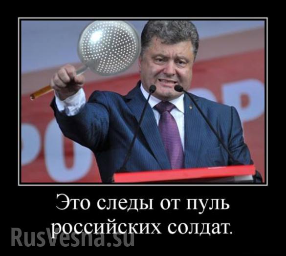 Порошенко передал Трампу «испачканные от страха трусы», доказав вторжение войск России в Донбасс (ФОТО) | Русская весна