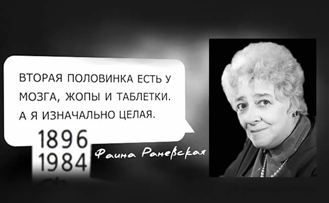 Фаина Раневская о жизни, работе и мужчинах