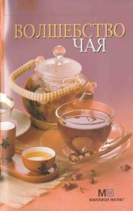 Волшебство чая