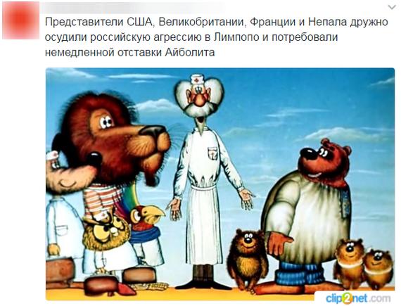 Айболит в Лимпопо - глазами западных СМИ айболит, лимпопо, сша, юмор