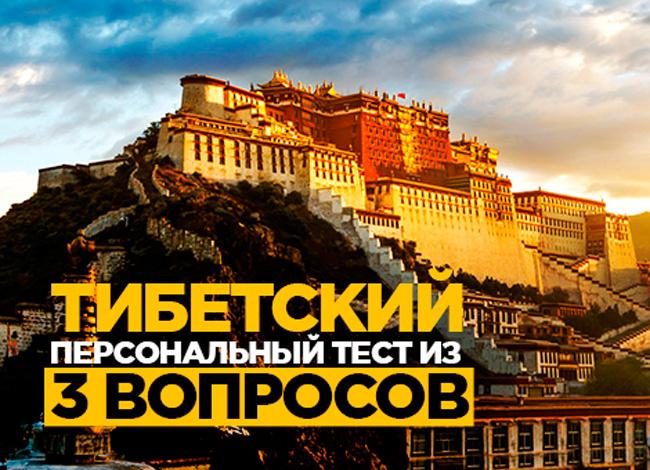 Тибетский тест о самом важном