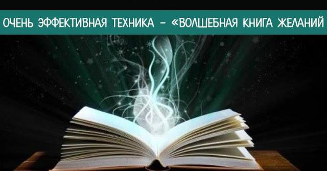 Очень эффективная техника - «Волшебная Книга желаний»