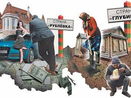 Средний класс и «новые бедные»