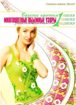 """Журнал """"ДУПЛЕТ"""". Бродилка по дневникам №1"""