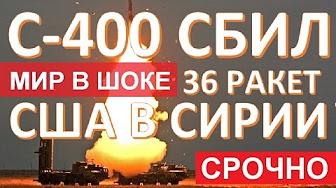 CPOЧHO! C-400 СБИЛ 36 PAKEТ США B CИPИИ! CШA B ИCТEPИKE! – 18.04.2017