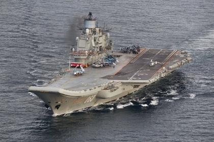 Минобороны объявило об уходе «Адмирала Кузнецова» из Сирии