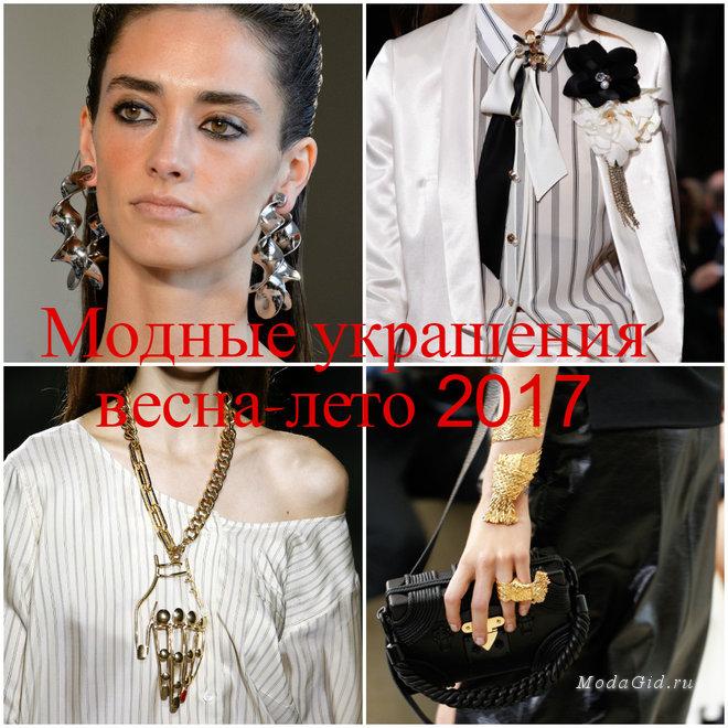 Модные украшения весна-лето 2017