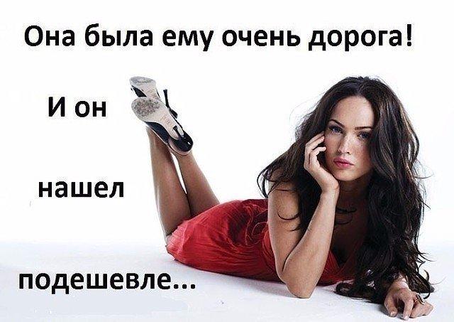 Она ему была очень дорога... Улыбнемся)))