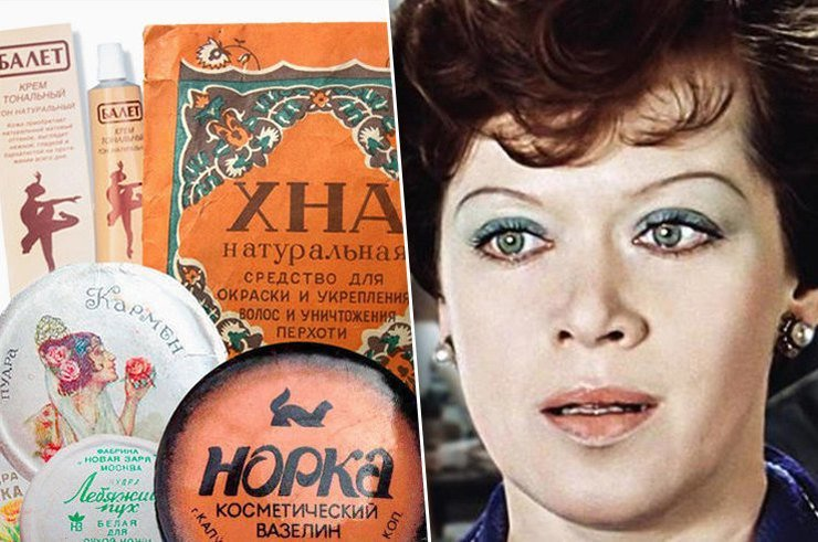 Тушь-плевалка, синие тени и другая косметика из СССР
