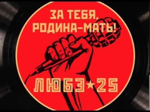 Любэ-Сталинград