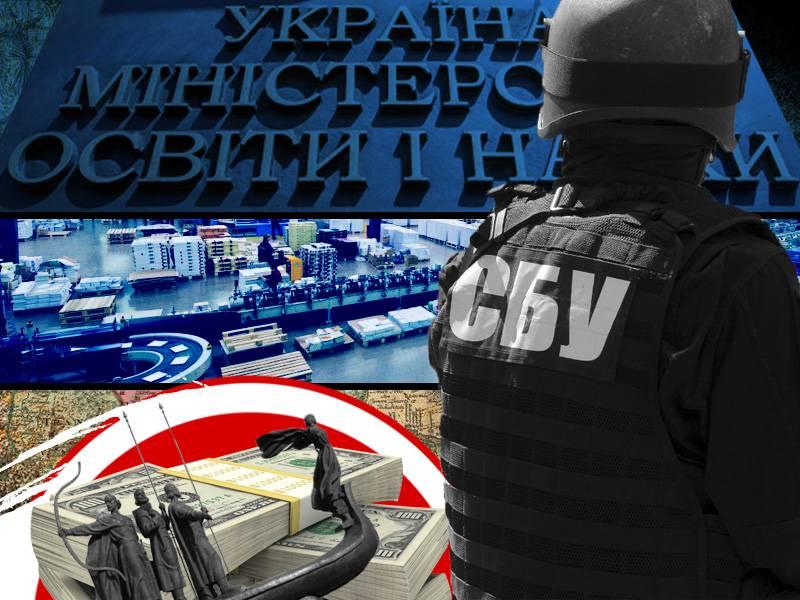 Как СБУ пишет историю Украины для школьников