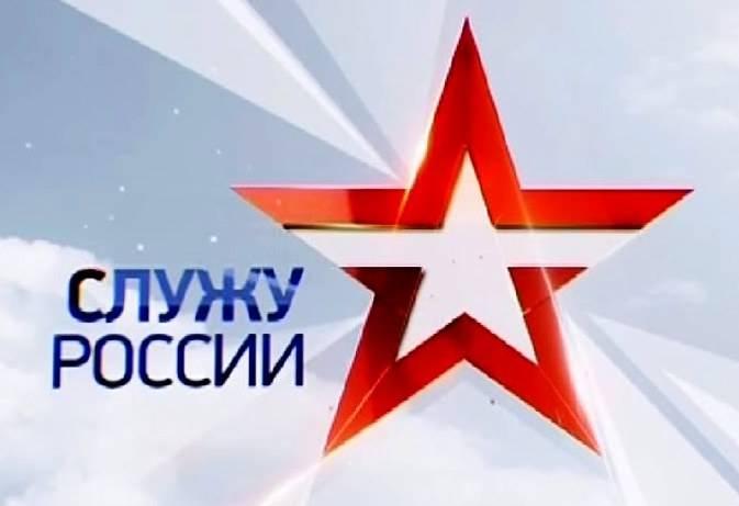 Служу России! Выпуск от 19.02.2017