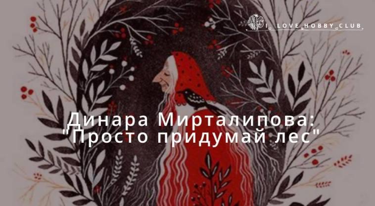 Диана Мирталипова: просто придумай лес