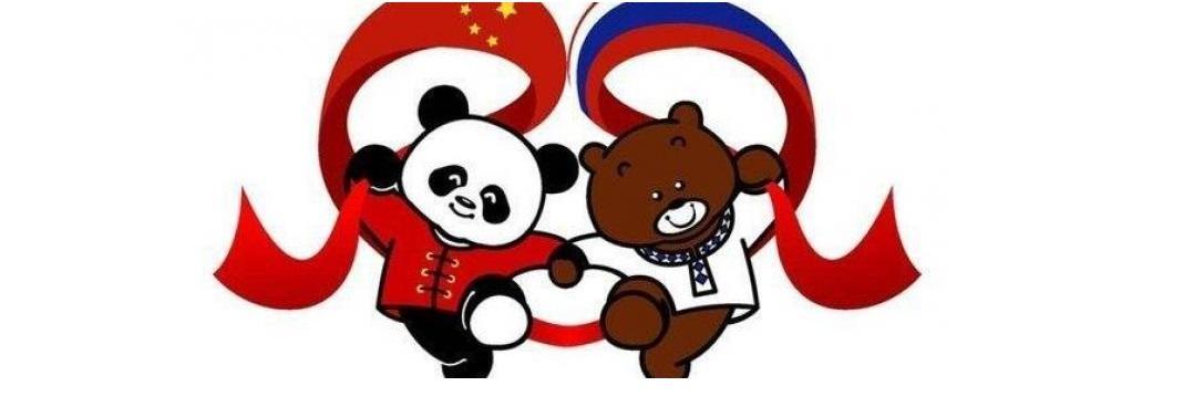 Большой поворот России