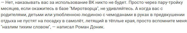"""Новая угроза на Украине: вошел ВКонтакт, попал в """"Миротворец"""""""