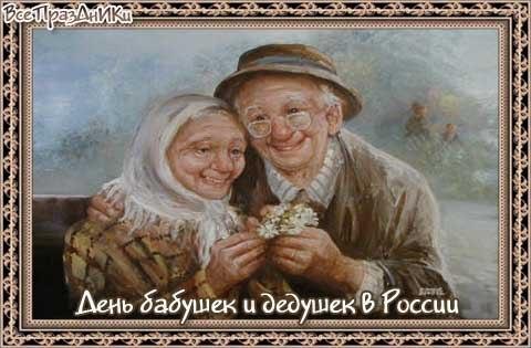Открытка к дню бабушек и дедушек 75