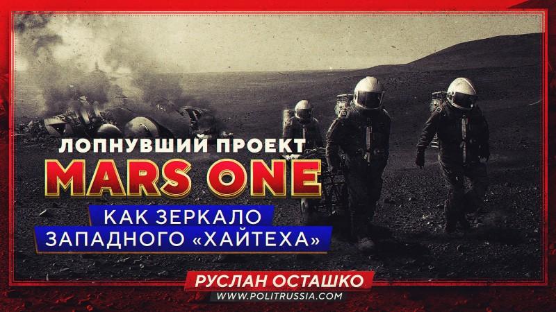 Лопнувший проект Mars One как зеркало западного «хайтеха»